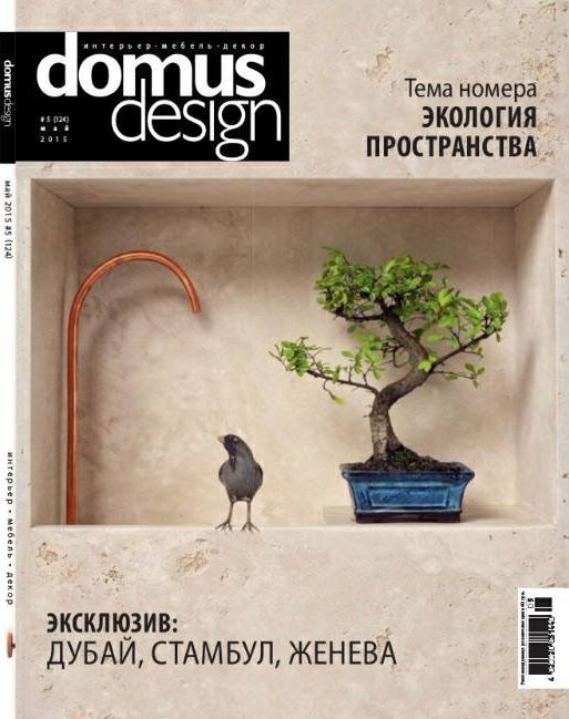 Catasta_pressreview_domusdesignucraina_2015_01