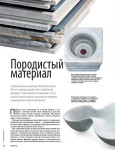 Catasta_pressreview_domusdesignucraina_2015_02
